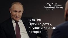 20 вопросов Владимиру Путину (18 серия): Президент о детях, внуках и личных потерях от 07.10.2020