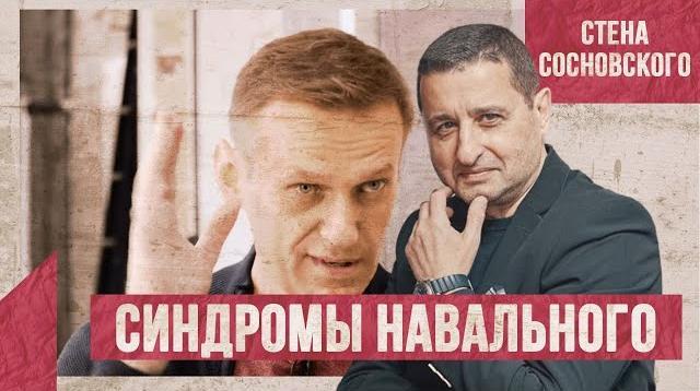 Соловьёв LIVE 06.10.2020. Навальный и его синдромы. Удавка Киргизии. Кто такая Ангела Меркель? Стена Сосновского