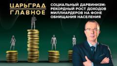 Царьград. Главное. Социальный дарвинизм: рекордный рост доходов миллиардеров на фоне обнищания населения от 12.10.2020