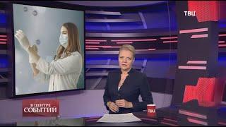 В центре событий с Анной Прохоровой 09.10.2020
