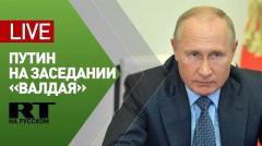 Путин участвует в заседании международного дискуссионного клуба «Валдай»