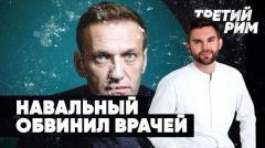 Навальный обвинил Путина и омских врачей в попытке убийства.. Предатели в Госдуме? Третий Рим