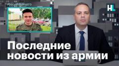 Милов: последние новости о Шаведдинове и Ионове в армии