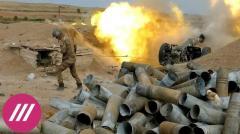 Дождь. Война продолжается: когда ждать переговоров Армении и Азербайджана от 07.10.2020