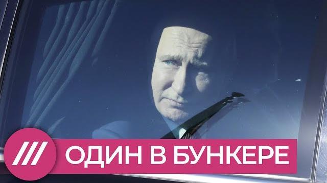 Телеканал Дождь 02.10.2020. Путин в домике. Как президент спрятался от России, пустив эпидемию на самотек