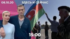 Задержание Алехиной. Санкции из-за отравления Навального. Война в Карабахе. Ситуация с COVID