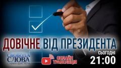 Свобода слова Савика Шустера. Пожизненное от президента от 16.10.2020