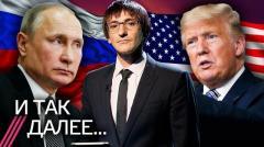 Дождь. Новая холодная война. Вторая волна коронавируса. Поправки Путина - закон о конституционном суде от 23.10.2020