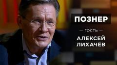 Познер. Алексей Лихачёв от 12.10.2020