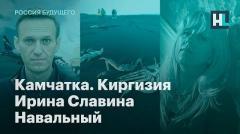 Навальный LIVE. Камчатка. Ирина Славина. Киргизия. Навальный от 08.10.2020