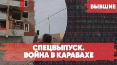 Соловьёв LIVE. Срочно! Война в Карабахе. Последние новости. Бывшие от 04.10.2020