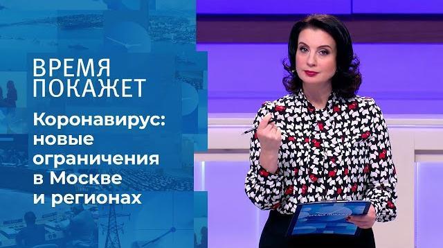 Время покажет 16.10.2020. Коронавирус в России: новые ограничения