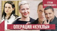 Соловьёв LIVE. Операция «Куклы». Польша, Британия, Латвия, Германия и их куклы. Стена Сосновского от 12.10.2020