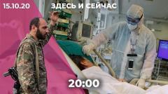 Война в Карабахе. Протестный марш людей с инвалидностью в Минске. Ситуация с COVID-19 в Москве