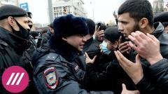 Дождь. Сожжение портрета Макрона и стычки с полицией: десятки мусульман вышли к посольству Франции в Москве от 30.10.2020