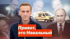 Навальный LIVE. Привет, это Навальный от 08.10.2020