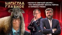 Царьград. Главное. «Волки в овечьей шкуре»: что объединяет Билла Гейтса и Германа Грефа 14.10.2020