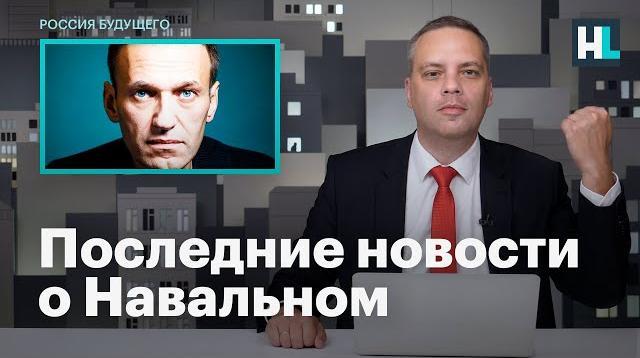Алексей Навальный LIVE 11.10.2020. Милов: последние новости об отравлении Навального