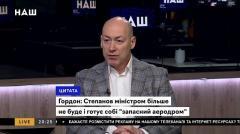 """История с провалом операции по """"вагнеровцам"""" ужасно скажется на авторитете Украины"""