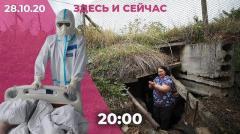 Рекордная смертность от COVID в России. Карабах: новые обстрелы. Беларусь: третий день забастовки