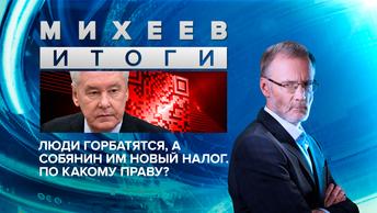 Итоги недели с Сергеем Михеевым 23.10.2020. Дискриминация и ущемление свобод - таких прав нашим властям никто не давал