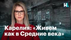 Навальный LIVE. Карелия. Бедность, убитые дороги и ветхое жилье от 28.10.2020
