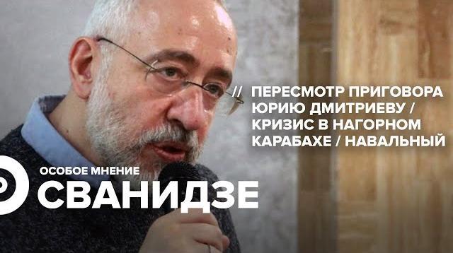 Особое мнение 02.10.2020. Николай Сванидзе