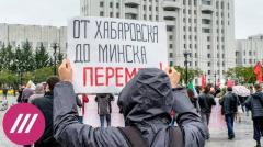 Дождь. Как в Хабаровске борются с протестами: патриотическая музыка и трансляция лиц активистов от 31.10.2020