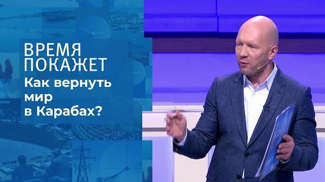 Время покажет 13.10.2020. Нагорный Карабах: ключ к миру