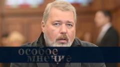 Особое мнение. Дмитрий Муратов от 09.10.2020