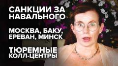 Код доступа. Санкции за навального. Москва, Баку, Ереван, Минск. Тюремные колл-центры от 17.10.2020