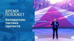 Время покажет. Белоруссия: протесты продолжаются от 05.10.2020