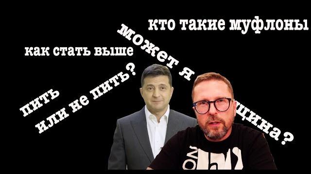 Анатолий Шарий 14.10.2020. Пять вопросов от Зеленского