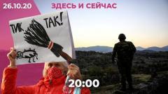 Дождь. Первый день забастовок в Беларуси. В Карабахе снова нарушили перемирие от 26.10.2020