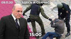 Перестановки в правительстве. Рекордные задержания в Беларуси. Солдат убил 3 сослуживцев в Воронеже