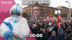 Протесты в Ереване. Интервью с кандидатом в президенты Молдовы Маей Санду. Гонка вакцин от COVID-19