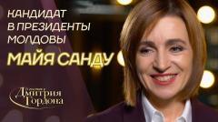 Кандидат в президенты Молдовы Санду. Путин, Додон, Зеленский. Крым