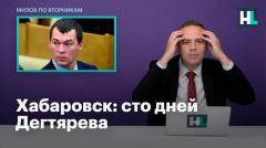 Навальный LIVE. Милов о ста днях Дегтярева в Хабаровске от 02.11.2020
