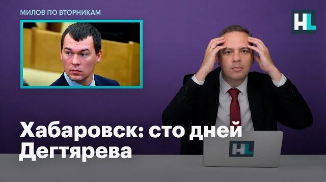 Алексей Навальный LIVE 02.11.2020. Милов о ста днях Дегтярева в Хабаровске