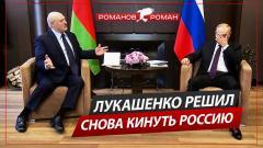 Политическая Россия. Лукашенко решил снова кинуть Россию от 25.11.2020