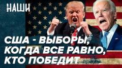 Соловьёв LIVE. США - выборы. Когда все равно, кто победит. Наши с Борисом Якеменко от 06.11.2020