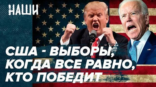 Соловьёв LIVE 06.11.2020. США - выборы. Когда все равно, кто победит. Наши с Борисом Якеменко