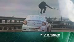 Итоги недели с Ирадой Зейналовой 29.11.2020
