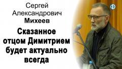 Сергей Михеев. Сказанное отцом Димитрием будет актуально всегда. Вечер памяти от 15.11.2020