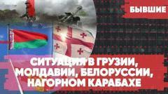 Выборы в Грузии и Молдавии. Протесты в Белоруссии. Ситуация в Нагорном Карабахе. Бывшие