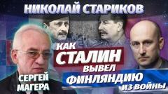 Николай Стариков. Как Сталин вывел Финляндию из войны от 13.11.2020