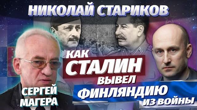Николай Стариков 13.11.2020. Как Сталин вывел Финляндию из войны
