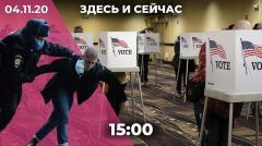 В США считают голоса на выборах. «Русский Марш» в Москве