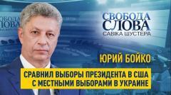 Юрий Бойко сравнил проведение выборов в США и Украине: Их лица могли бы украсить любые поминки от 06.11.2020