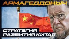 Соловьёв LIVE. Стратегия развития Китая. АРМАГЕДДОНЫЧ от 24.11.2020